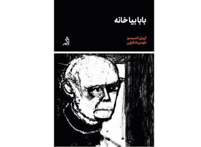 """April Enciso's """"Come Home, Daddy""""comes to Iranian bookstores"""