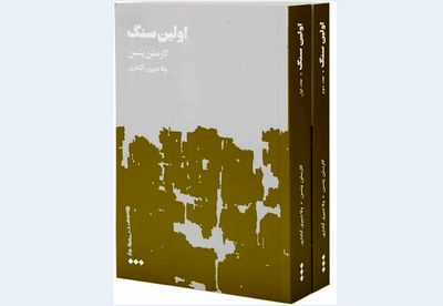"""""""The First Stone"""" introduced to Persian readers"""