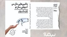 """Machines Like Me"" available for Persian readers"