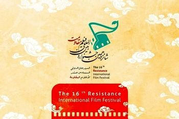 Resistance festival to honor most influential film with grand prize