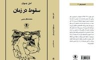 """""""The Fall into Time"""" appears in Persian"""