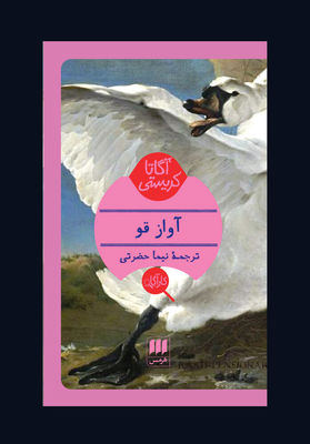 """Agatha Christie's """"Swan Song"""" published in Persian"""