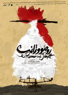 Jean Anouilh's Romeo and Jeannette on Stage at Tehran Theater