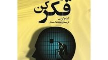 """Adam Grant's """"Think Again"""" published in Persian"""