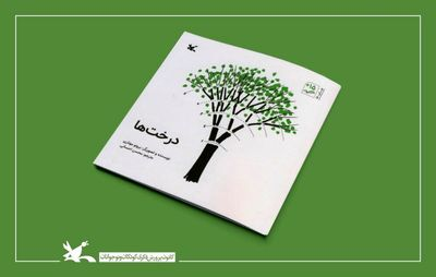 Bruno Munari's Drawing a Tree Selling Like Hot Cakes in Iran