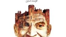 """Agatha Christie's """"Curtain"""" appears in Persian"""
