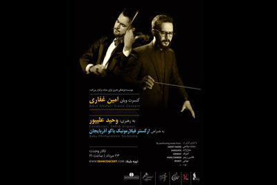 Baku Symphonic Orchestra to give concert in Tehran