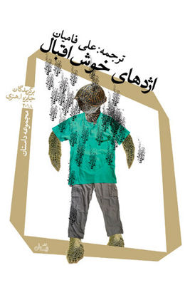 """""""The O. Henry Prize Stories 2018"""" appears in Iranian bookstores"""