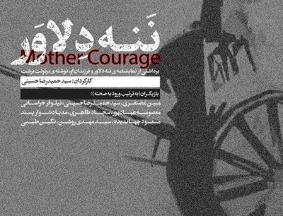 """Tehran theater to host """"Mother Courage"""""""
