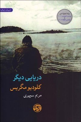 """Claudio Magris' """"A Different Sea"""" published in Persian"""