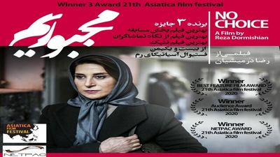 Iran's 'No Choice' wins three accolades at Asiatica Film Festival in Italy