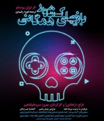 """Iranian troupe to play Eugene Ionesco """"Killing Game"""" next week"""