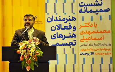 Meeting of the Minister of Culture and Islamic Guidance with artists and visual arts activists in Vahdat Hall 2