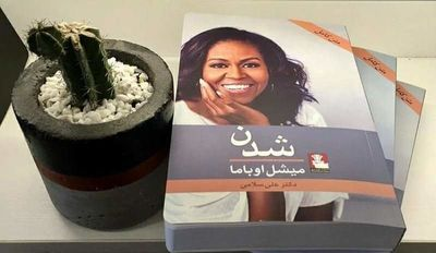 "Michelle Obama's ""Becoming"" bestseller in Iran"