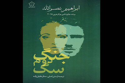 """""""The Second War of the Dog"""" at Iranian bookstores"""