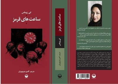 "Iranian bookstores offer ""Red Clocks"" by Leni Zumas"