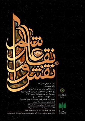 Exhibition of Calligraphic Paintings on Ashura Opens at Iranian Art Museum Garden