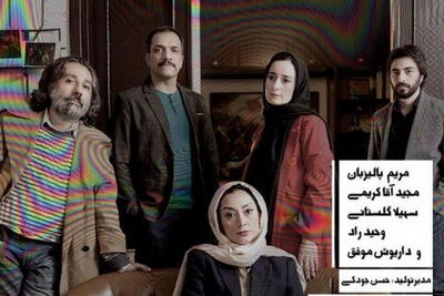 Director Pegah Tabasinejad Shares A Doll's House with Theatergoers in Tehran