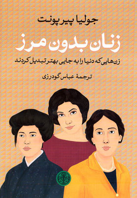 "Julia Pierpont's ""Feminist Saints"" published in Persian"