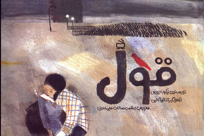 """""""The Promise"""" appears in Iranian bookstores"""
