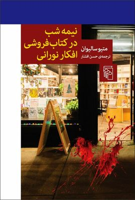 Midnight at the Bright Ideas Bookstore published in Persian
