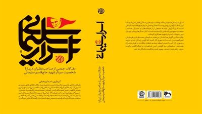 'Soleimani's Secrets,' on character of late Iranian commander, published