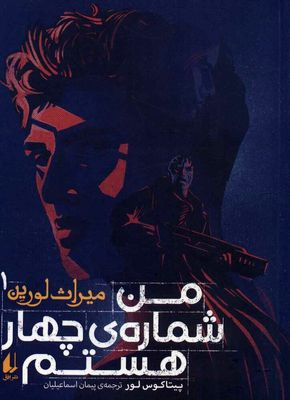 """""""I Am Number Four"""" at Persian bookstores"""
