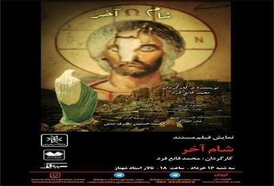 IAF to screen doc on Christian victims of Syrian war