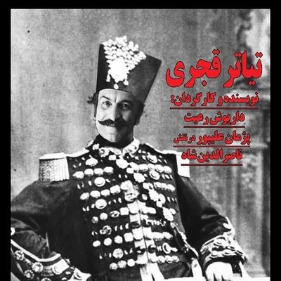 Tragicomedy on Nasser ad-Din Shah to hit Tehran theater