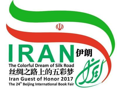 """Iran's """"Colorful Dream of Silk Road"""" realized as Beijing book fair opens"""