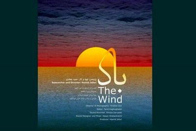 The Wind Goes to Festival of Ethnological Film in Belgrade