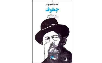 """The Cambridge Introduction to Chekhov"" appears in Persian"