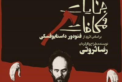Reza Servati to Stage Crime and Punishment in Tehran