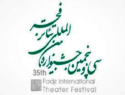 20 foreign troupes to perform at Fajr Theater Festival
